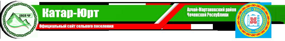 Катар-Юрт | Администрация Ачхой-Мартановского района ЧР